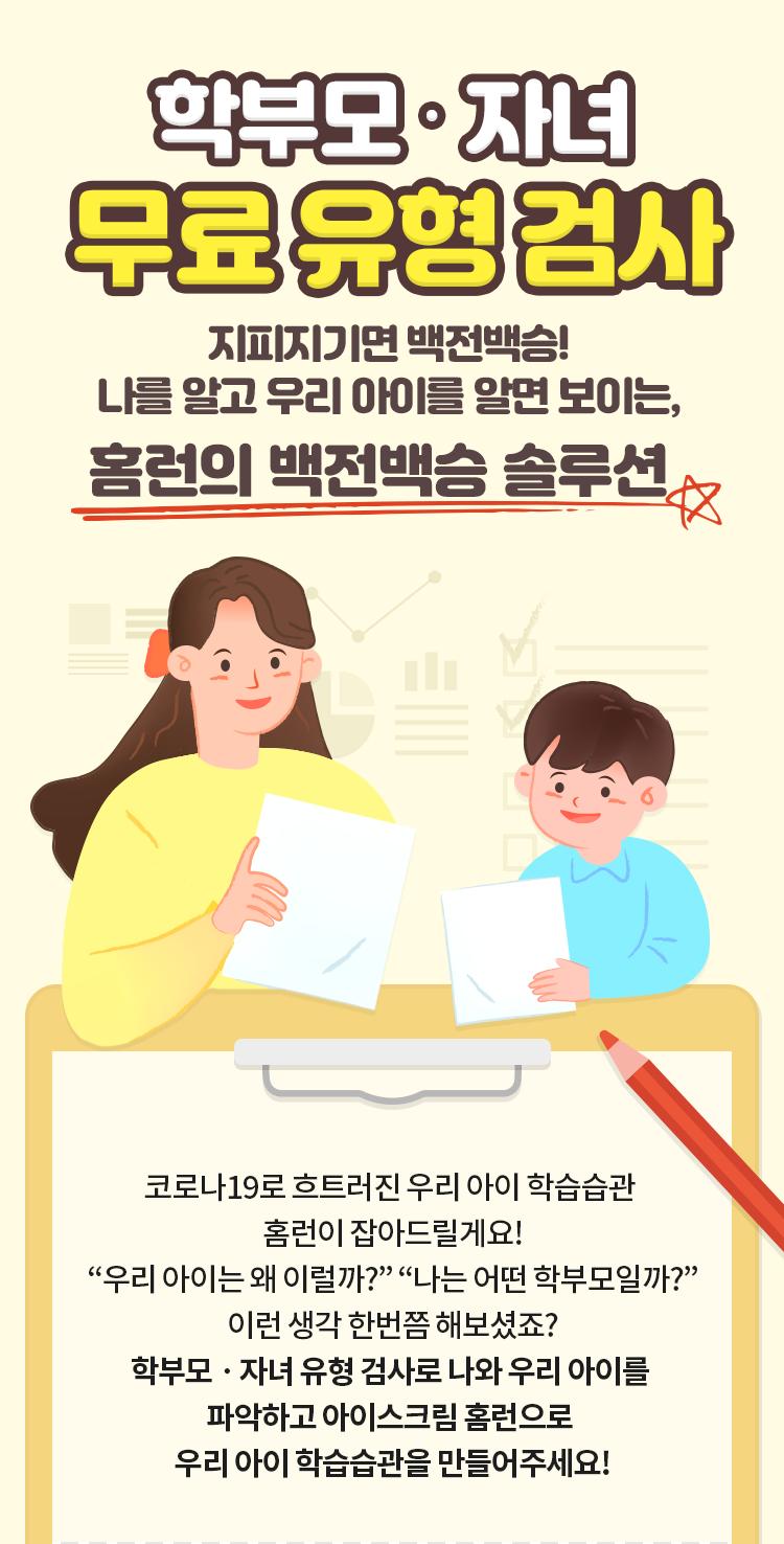 학부모·자녀 무료 유형 검사